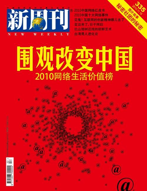 围观改变中国