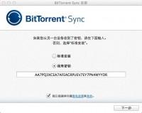 btsync mac osx安装
