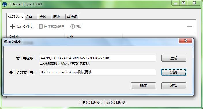 btsync共享密匙