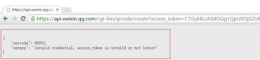 "{     ""errcode"": 40001,     ""errmsg"": ""invalid credential, access_token is invalid or not latest"" }"